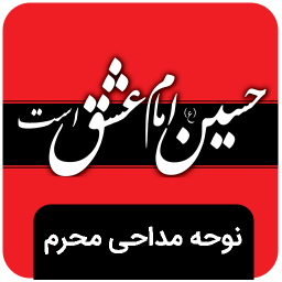 نوحه مداحی محرم