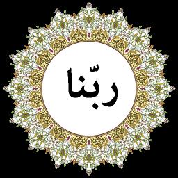 دعای ربنا ماه رمضان (صوتی)