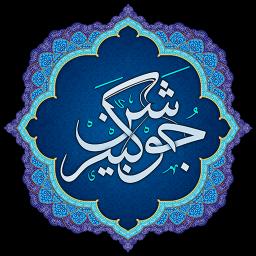 دعای جوشن کبیر همراه با صوت