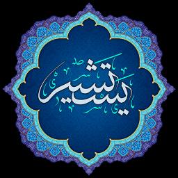 دعای یستشیر همراه با صوت