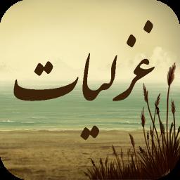 غزلیات - گنجینه شعر عاشقانه فارسی