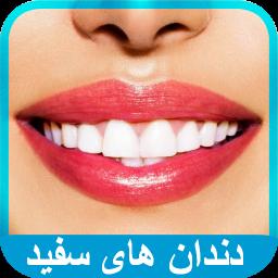 بهترین روشهای سفید کردن دندان