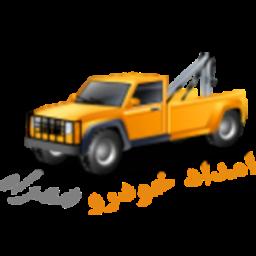 امداد خودرو همراه