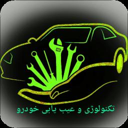 تکنولوژی و عیب یابی خودرو