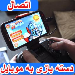 اتصال دسته بازی به موبایل