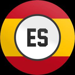 اسپانیایی را قورت بده!