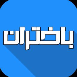 باختران (نیازمندی های کرمانشاه)