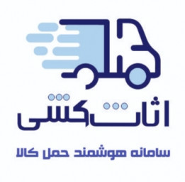 اثاث کشی(باربری و حمل ونقل کالا)