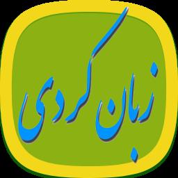 آموزش جامع زبان کردی _ کوردی