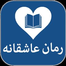 رمان عاشقانه جدید