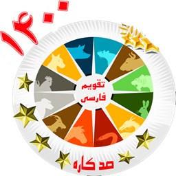 *تقویم فارسی*اذان گو* 100 کاره*