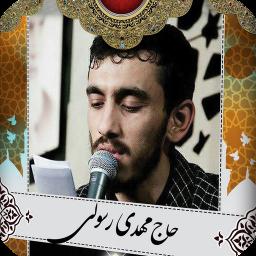 نوحه و مداحی حاج مهدی رسولی