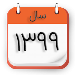 تقویم 99 فارسی