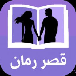 قصر رمان (100 رمان عاشقانه)