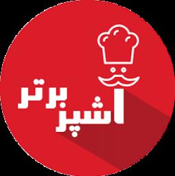 آموزش آشپزی (آشپزبرتر)