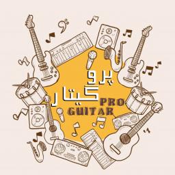 پرو گیتار (تبلچر و نت)
