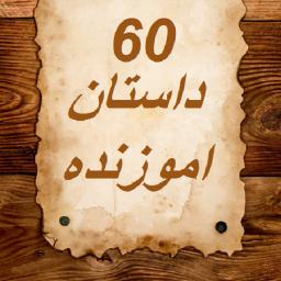 60 داستان اموزنده