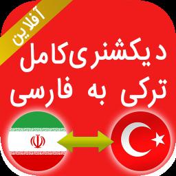 دیکشنری ترکی به فارسی- کاملترین دیکشنری آفلاین