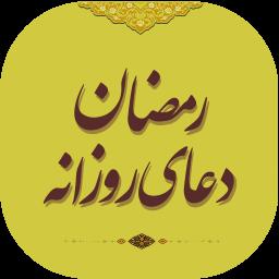 دعای روزانه رمضان | ربنا استاد شجریان