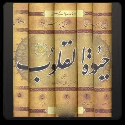 حیات القلوب _ محمد باقر مجلسی