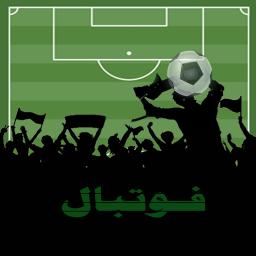 مجله ویدئویی فوتبال