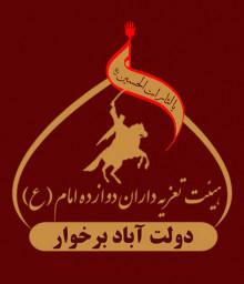 تعزیه داران دوازده امام (ع)