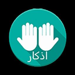 اذکار مسلم ترجمه فارسی