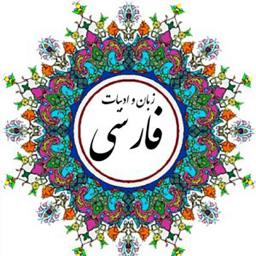 ادبیات فارسی ویژه