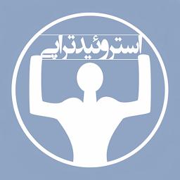 بانک اطلاعات دارو های دوپینگی و نیرو زا در ورزش بدنسازی و پرورش اندام