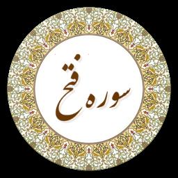 سوره فتح (صوت استاد پرهیزگار)
