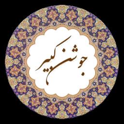 جوشن کبیر  (با صوتی دلنشین)