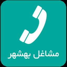 دفترچه تلفن مشاغل و ادارات بهشهر
