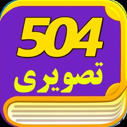 آموزش تصویری 504 لغت ضروری(صوتی)