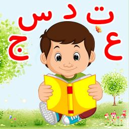 الفبای فارسی، ترانه کودکانه