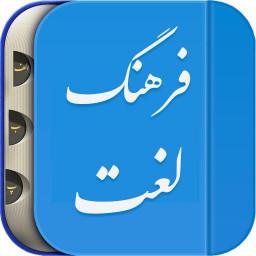 لغت نامه دهخدا فرهنگ معین، فرهنگ عمید فارسی هوشمند