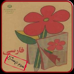 فارسی سوم دبستان