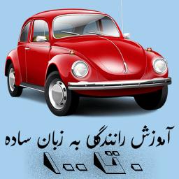 آموزش 0 تا 100 رانندگی