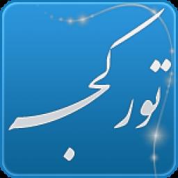 اشعار ترکی با ترجمه فارسی