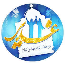 خطبه غدیر با ترجمه فارسی