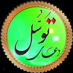 دعای توسل(عربی،فارسی،انگلیسی)