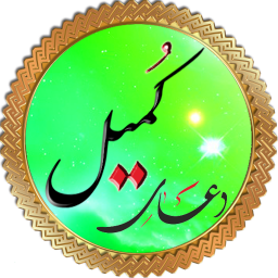 دعای کمیل (عربی+فارسی+انگلیسی)
