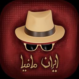 ایران مافیا | مافیا آنلاین(متن+ویس)