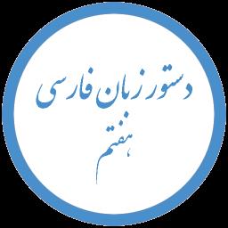 آموزش دستور زبان فارسی هفتم