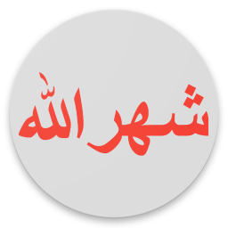 شهرالله