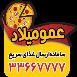 عمو میلاد   سفارش آنلاین غذا اراک