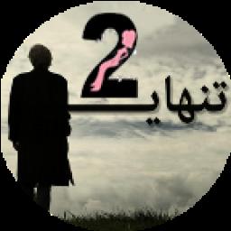 تنهایی 2