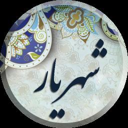 شهریار ، مجموعه کامل اشعار