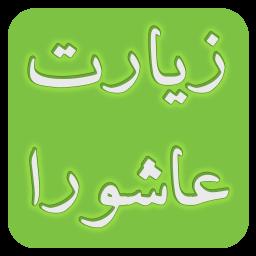 زیارت عاشورا با صدای ملکوتی باسم کربلایی