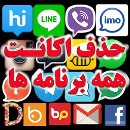حذف اکانت (تلگرام و اینستاگرام و ...)