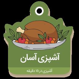 آشپزی آسان | مرجع کامل آشپزی